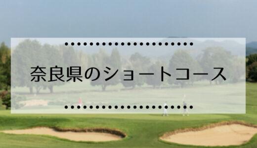 奈良県内にあるゴルフショートコース場の一覧まとめ