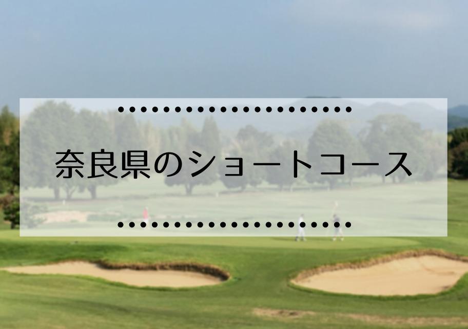 奈良 パブリック ゴルフ 場