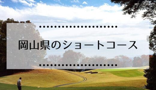 岡山県内にあるショートコースのゴルフ場一覧まとめ