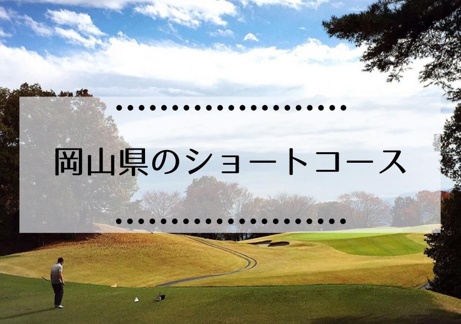 岡山県のショートコース