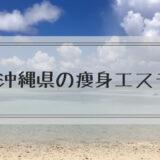 沖縄県の瘦身エステ