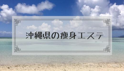【沖縄那覇】痩身エステで格安の体験ダイエットモニターがあるサロン一覧はこちら