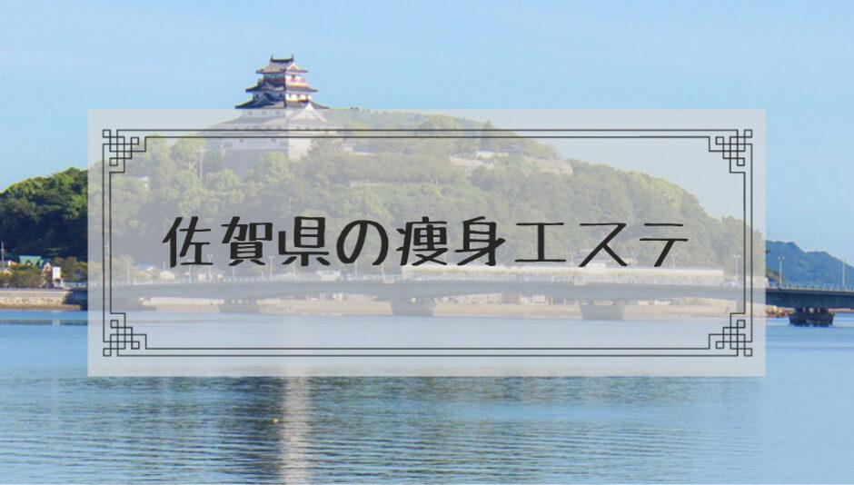 佐賀県の痩身エステ