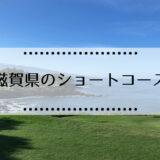 滋賀県のショートコース