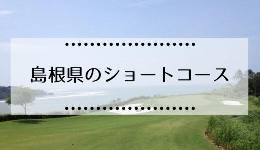 島根県内にあるショートコースゴルフ場の一覧まとめ