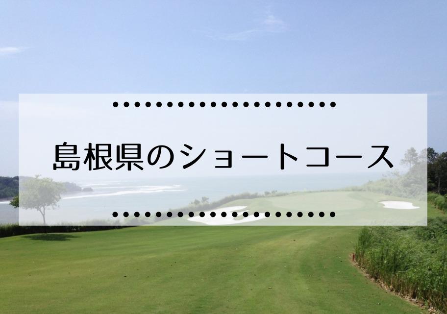 島根県のショートコース