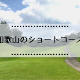 和歌山県のショートコース