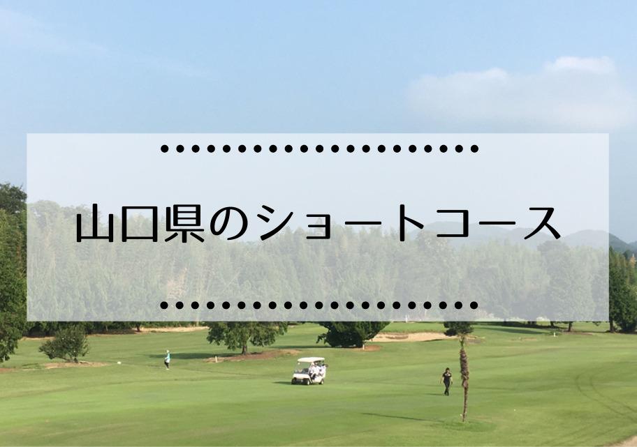 山口健のショートコース