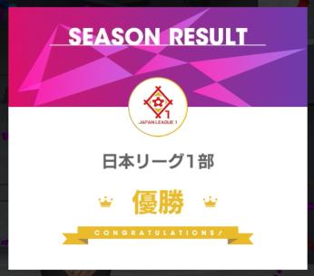 サカつくRTW優勝