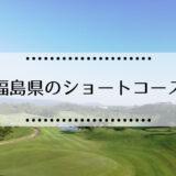 福島県のショートコース