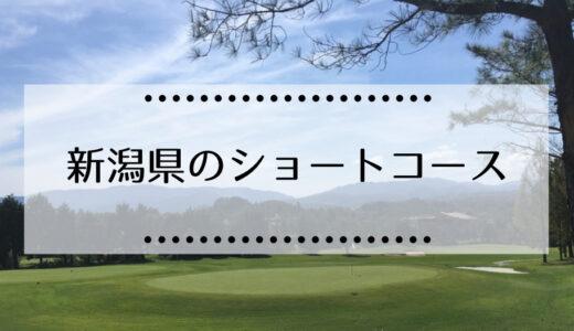 新潟県のショートコースがあるゴルフ場一覧まとめ