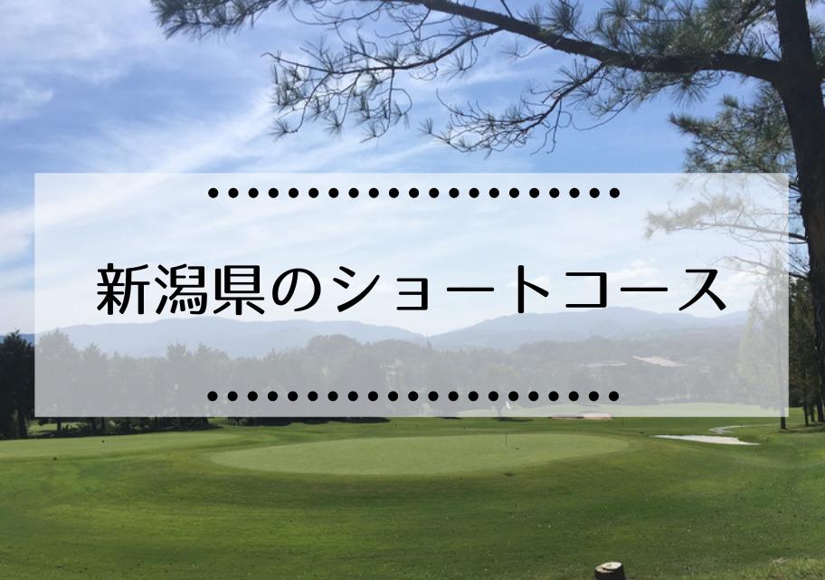 新潟県のショートコース