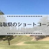 鳥取県のショートコース