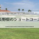 長野県のショートコース