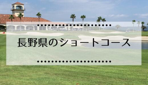 長野県内のショートコースがあるゴルフ場一覧まとめ