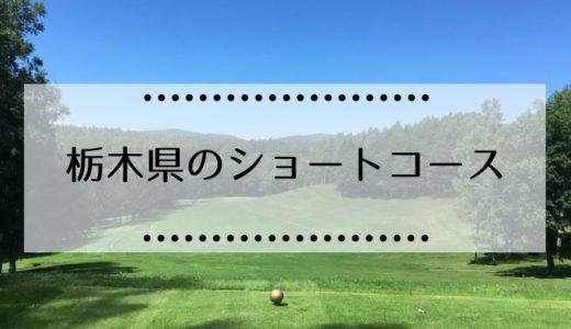 栃木県内のショートコースがあるゴルフ場一覧まとめはこちら