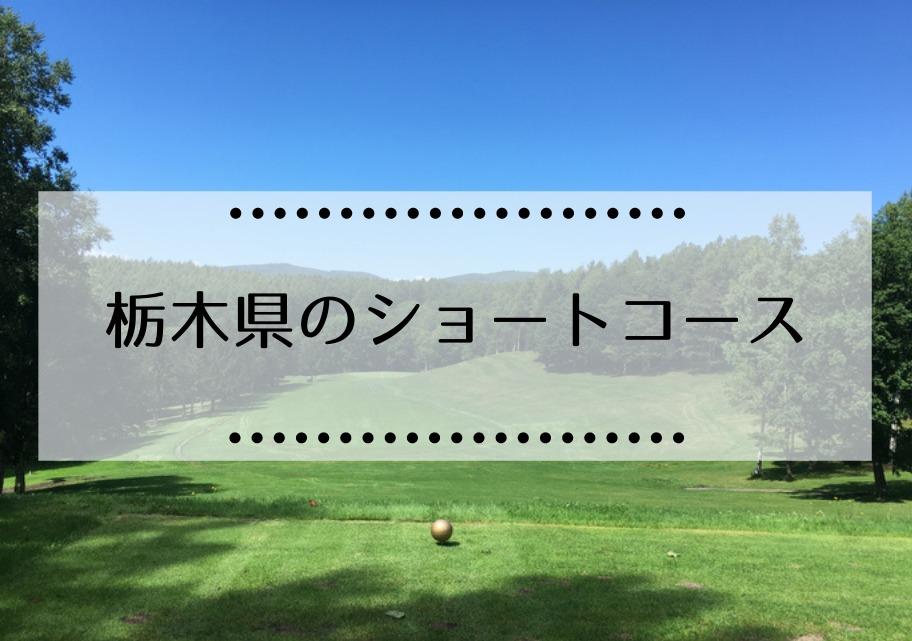 栃木県のショートコース