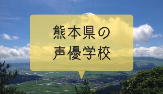 熊本県内の声優学校、声優養成所の一覧まとめ