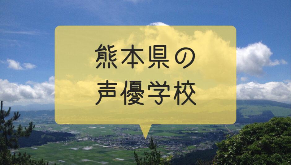 熊本県の声優学校