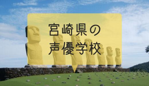 宮崎にある声優学校・養成所の一覧はこちら