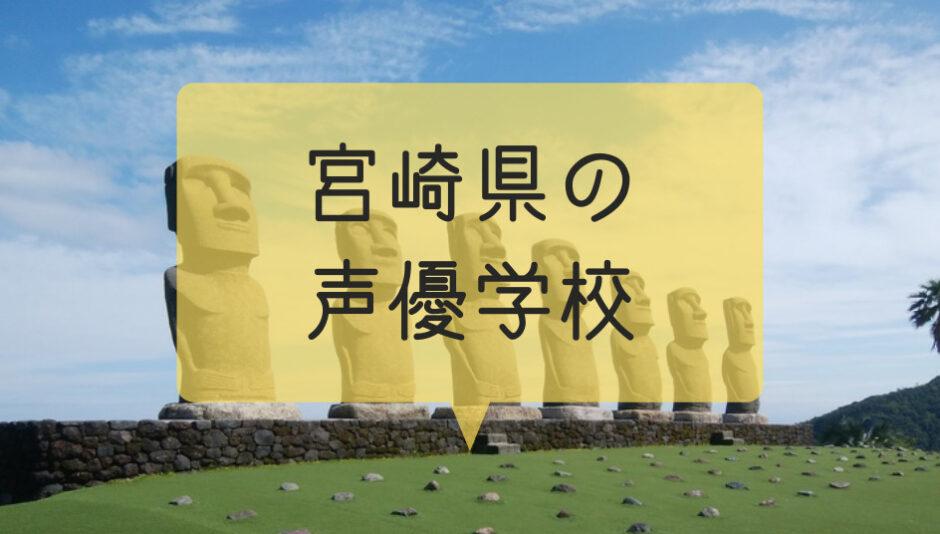 宮崎県の声優学校