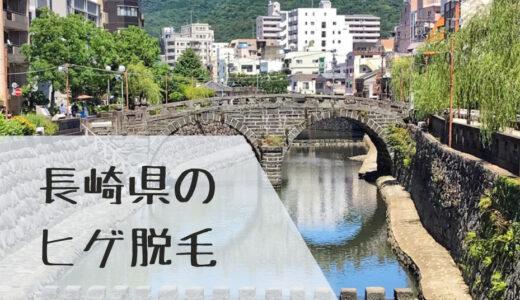 長崎県内でヒゲ脱毛が安いメンズ脱毛クリニック、サロンまとめ