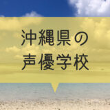沖縄県の声優学校