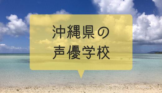 沖縄(那覇)にある声優学校、養成所まとめはこちら