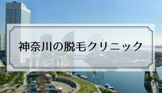 神奈川(横浜川崎)医療脱毛クリニックで全身脱毛が安いクリニックまとめ