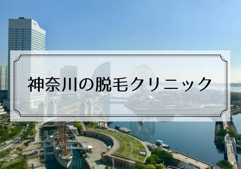 神奈川県の医療脱毛クリニック