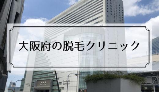 大阪(梅田心斎橋)医療脱毛クリニックで全身脱毛が安いクリニックまとめ