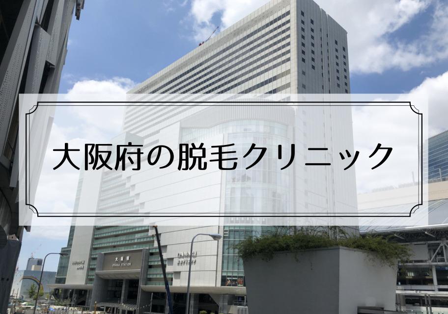 大阪医療脱毛クリニック