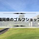 福岡県のゴルフショップ