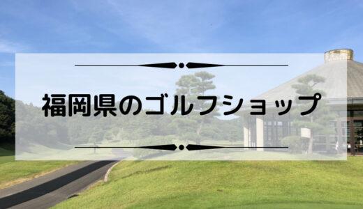 福岡県内(天神・博多)にある新品・中古ゴルフショップまとめはこちら