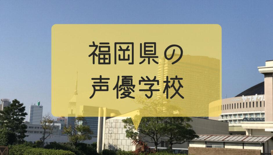 福岡県の声優学校