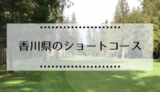 香川県内にあるゴルフショートコース場まとめ