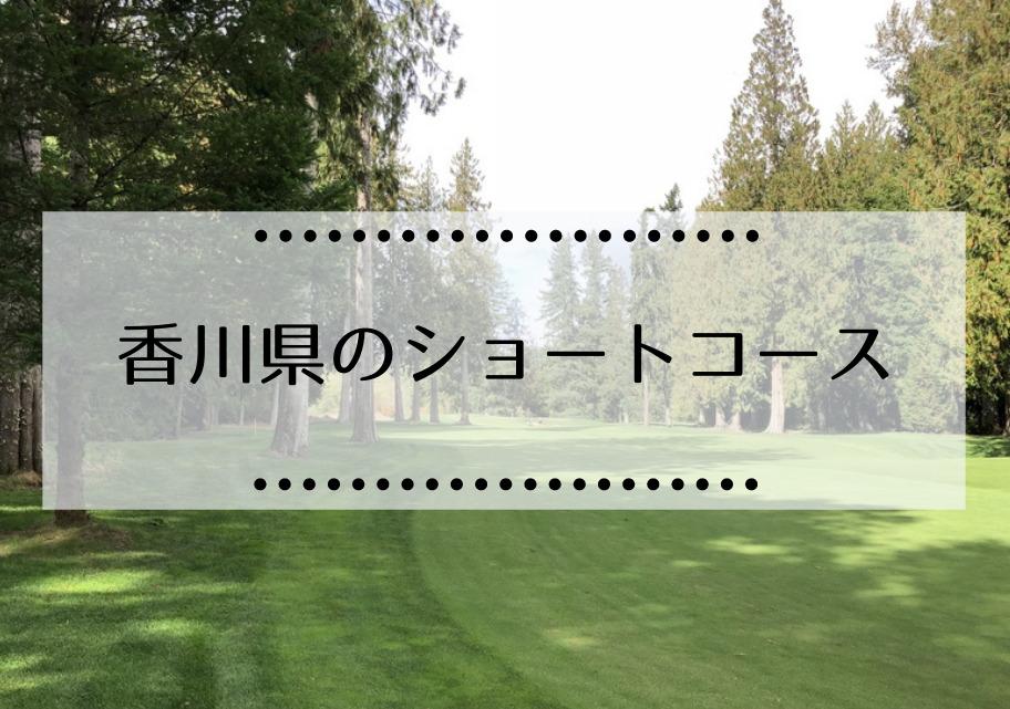 香川県のショートコース