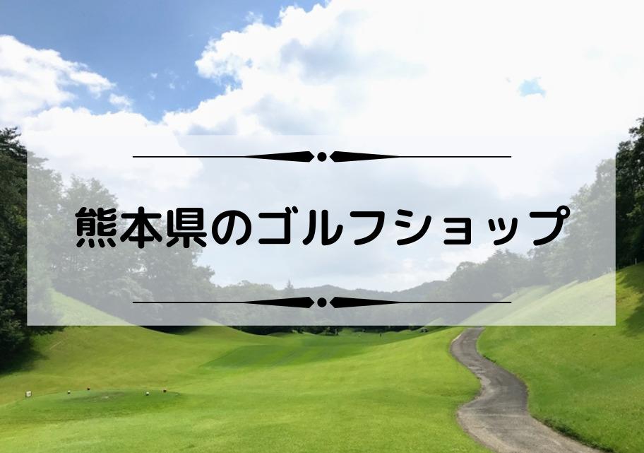 熊本県のゴルフショップ