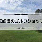 宮崎県のゴルフショップ