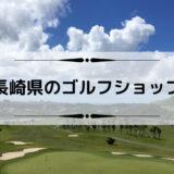 長崎県のゴルフショップ