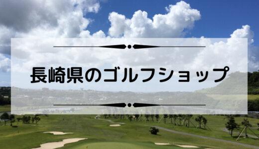 長崎県内にあるゴルフショップ、ゴルフ工房まとめ