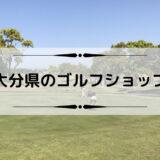 大分県のゴルフショップ