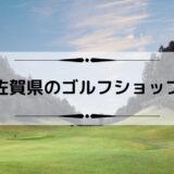佐賀県のゴルフショップ