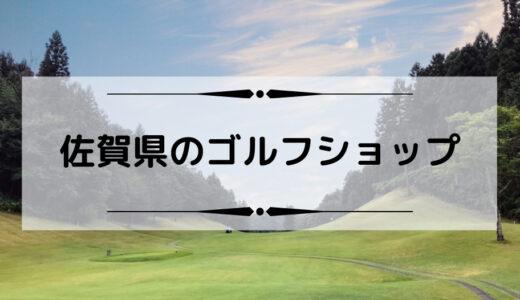 佐賀県内(鳥栖市他)のゴルフショップ、ゴルフ工房まとめ