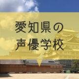 愛知県の声優学校