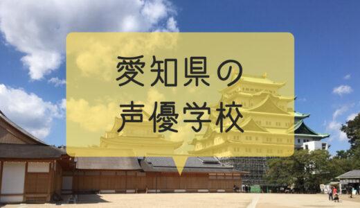 愛知(名古屋)にある声優専門学校や養成所まとめはこちら!