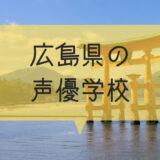広島県の声優学校