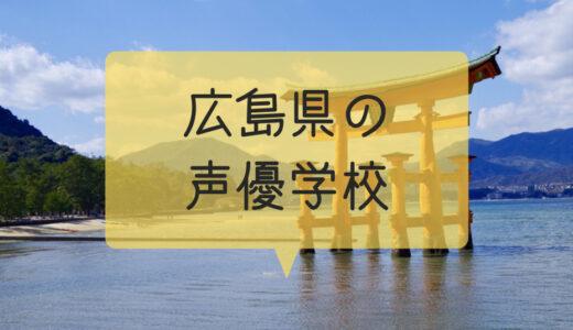 広島県で声優が目指せる声優専門学校、養成所まとめ