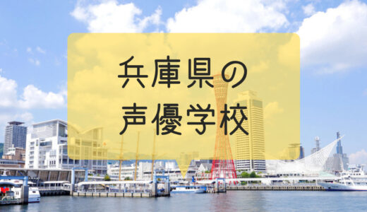 兵庫県(神戸)で声優が目指せる声優専門学校や養成所まとめ