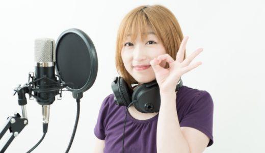 東京・新宿でオススメの声優の専門学校や養成所まとめはこちら
